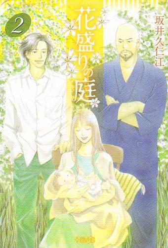 花盛りの庭 2 (ホーム社漫画文庫) (HMB S 5-2)