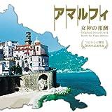 Amalfi Megami No Hoshuu: Origin (2009-07-15)