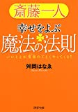 斎藤一人 幸せをよぶ魔法の法則 いいことが雪崩のごとくやってくる! (PHP文庫)