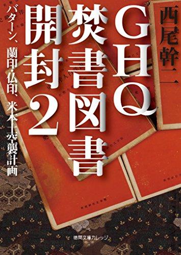 GHQ焚書図書開封2 バターン、蘭印・仏印、米本土空襲計画 (徳間文庫カレッジ)