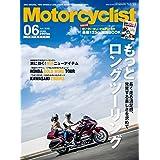 Motorcyclist 2018年6月号 小さい表紙画像