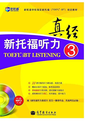 New Channel the new TOEFL Listening Scriptures 3 (with MP3)(Chinese Edition)