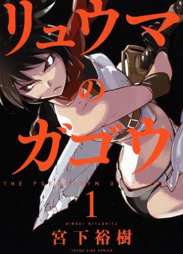 リュウマのガゴウ 1 (ヤングキングコミックス)