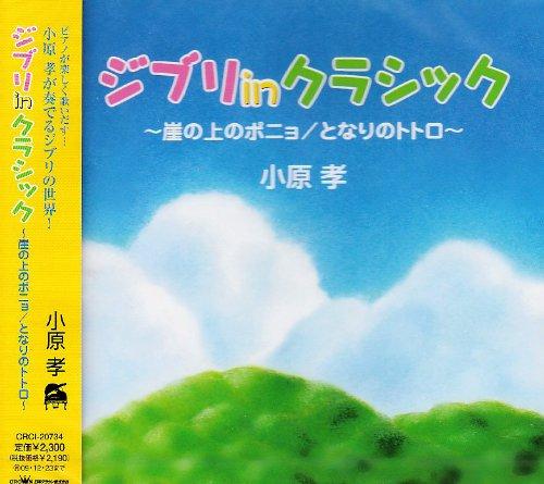 ジブリ in クラシック〜となりのトトロ・崖の上のポニョ〜の商品画像