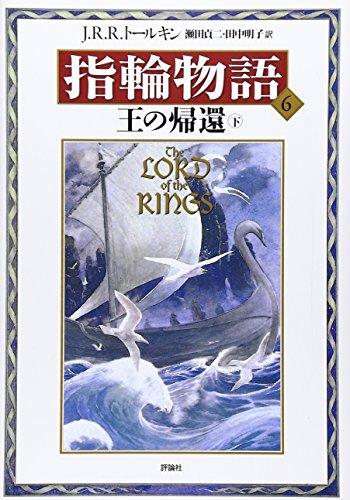 新版 指輪物語〈6〉/王の帰還〈下〉
