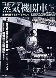 蒸気機関車EX(エクスプローラ) Vol.27【2016 Winter】 (蒸機を愛するすべての人へ)