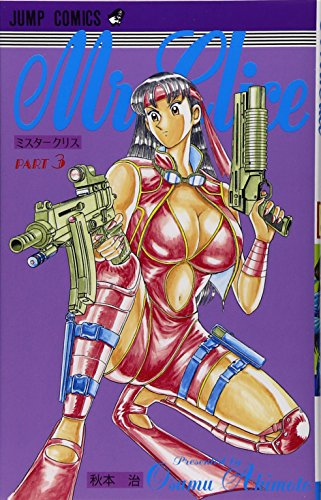 Mr.Clice 3 (Jump Comics) (2001) ISBN: 4088731069 [Japanese Import]