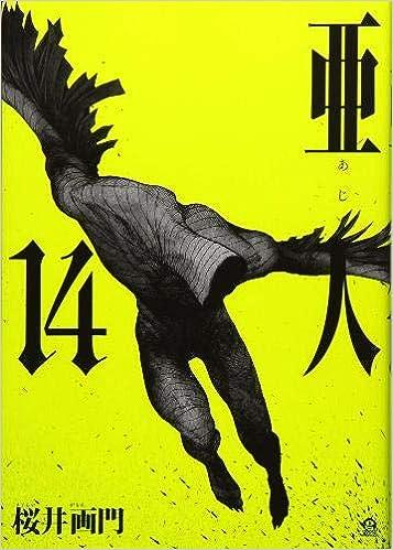 """Résultat de recherche d'images pour """"ajin 14"""""""