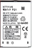 NTT docomo 純正電池パック F21(対応機種:F-12C)