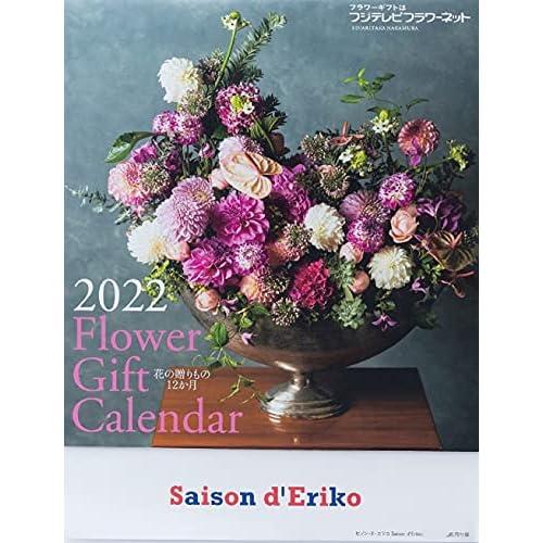 セゾン・ド・エリコ  Vol.14 付録