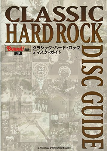 クラシック・ハード・ロック・ディスクガイド (BURRN!叢書)