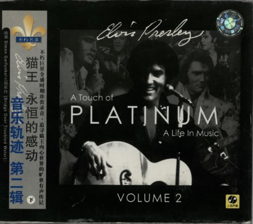 Elvis Presley - Elvis Presley A Touch Of Platinum A Life In Music Vol. 2 Asian Import Cd - Zortam Music