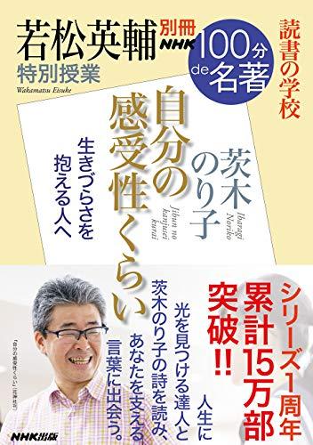 別冊NHK100分de名著 読書の学校 若松英輔 特別授業『自分の感受性くらい』 (教養・文化シリーズ)