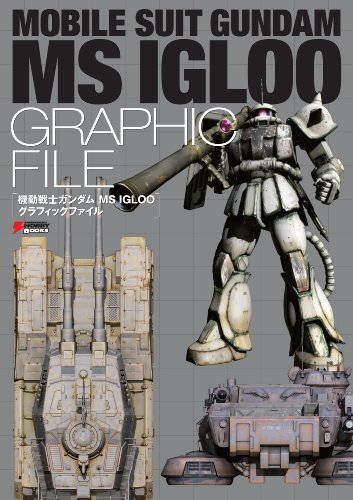 Mobile Suit Gundam MS IGLOO graphic file (DENGEKI HOBBY BOOKS) (2009) ISBN: 404868177X [Japanese Import]