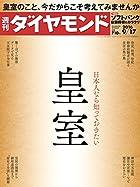 週刊ダイヤモンド 2016年 9/17 号 [雑誌] (日本人なら知っておきたい 皇室)