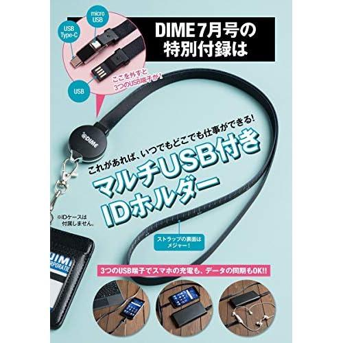 DIME 2019年7月号 付録