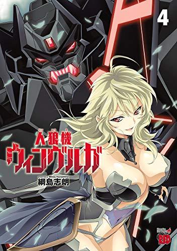 人狼機ウィンヴルガ 4 (チャンピオンREDコミックス)
