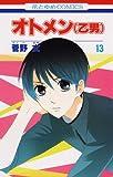 オトメン(乙男) 13 (花とゆめCOMICS)