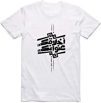 arabic art T-Shirt For Men - size L