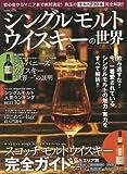 シングルモルトウイスキーの世界―初心者からマニアまで絶対満足!珠玉のモルト230本 (COSMIC MOOK)