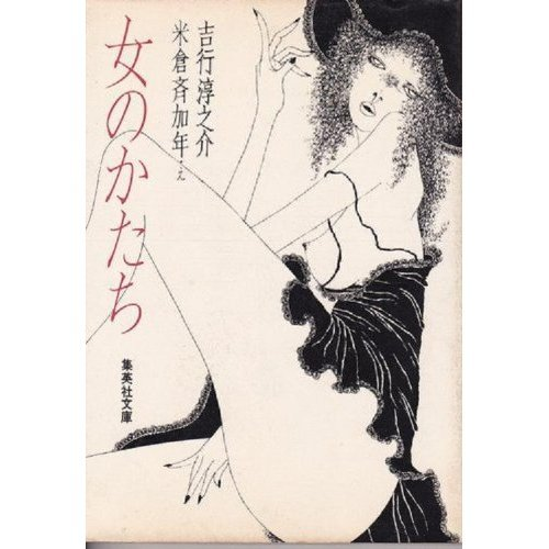 女のかたち (集英社文庫 10-F)