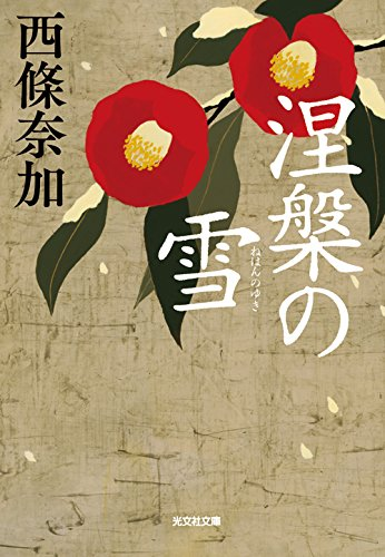 涅槃の雪 (光文社時代小説文庫)