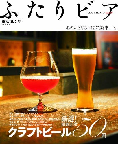 ふたりビア CRAFT BEER for Lovers (東京カレンダーMOOKS)