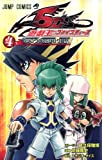 Yu-Gi-Oh 5D's Volume 4 with Promo card Blackwing Gram The Shining Star JAPANESE (5D's)