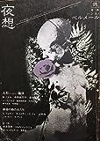 夜想 (2) ハンス・ベルメール