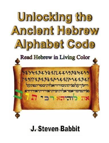 Unlocking the Ancient Hebrew Alphabet Code: Read Hebrew in Living Color (English and Hebrew Edition)