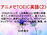 Anime de TOEIC2 the second ebook for studying TOEIC with some sentences which describe some Japanese animations characters such as Kemono Friends Konosubarashiisekaini ... Shukufukuwo2 and etc (Japanese Edition)