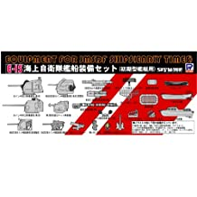 1/700 Maritime Self-Defense Force ships equipment set (for initial type vessels) (E15)