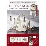 H.P. FRANCE スパンコールトートバッグ BOOK