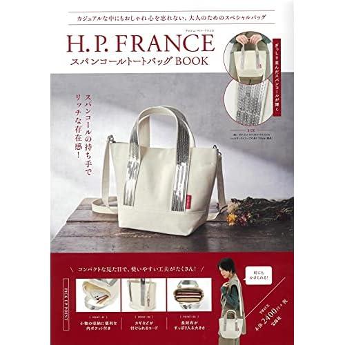 H.P. FRANCE スパンコールトートバッグ BOOK 画像