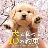 Original Soundtrack by Inu to Watashino 10 No Yakusok (2008-03-11)