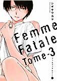 ファムファタル~運命の女 3巻