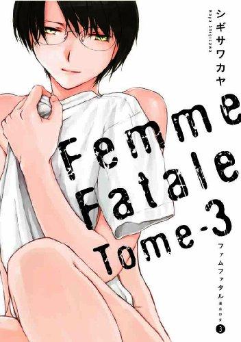 ファムファタル 3―運命の女 (電撃コミックス)