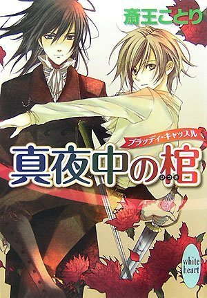 Coffin - Midnight Bloody Castle (Kodansha X Paperback - White Hart) (2007) ISBN: 4062559722 [Japanese Import] (Coffin Midnight)