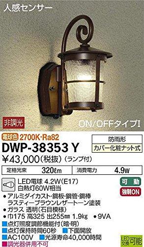 大光電機(DAIKO) LED人感センサー付アウトドアライト (ランプ付) LED電球 4.7W(E17) 電球色 2700K DWP-38353Y B00DU4YZ4U 16732