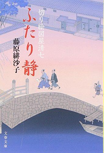 ふたり静―切り絵図屋清七 (文春文庫)
