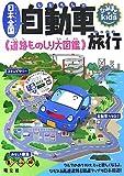 日本全国自動車旅行―道路ものしり大図鑑 (なるほどkids)