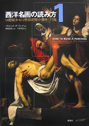 西洋名画の読み方1:14世紀から19世紀初期の傑作177点