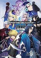 Fate/Grand Order コミックアラカルト PLUS! SP 対決編II