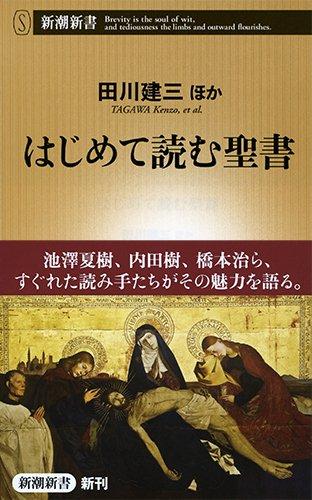 はじめて読む聖書 (新潮新書)