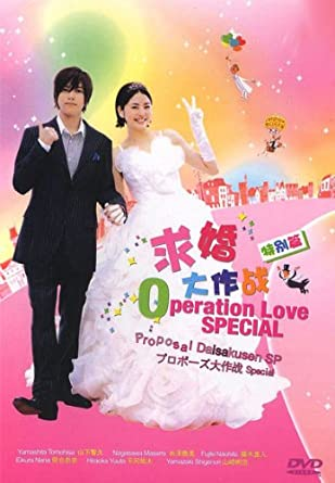 Amazon Operation Love Special Proposal Daisakusen Special