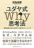 ユダヤ式Why思考法
