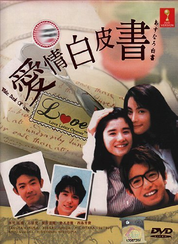 White book of love / Ordinary People / Asunaro Hakusho (Japanese TV drma with English Sub - All Region DVD)