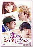 [DVD]恋するジェネレーション