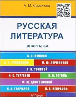 Russkaya literatura. Shpargalka