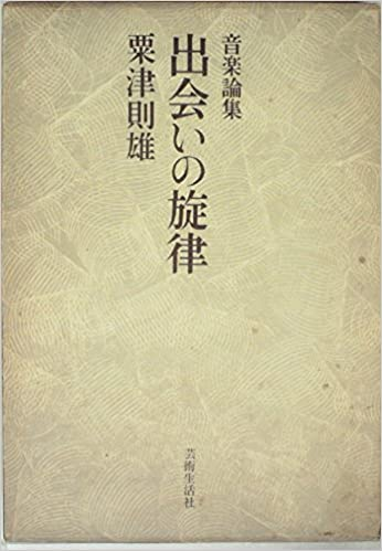 出会いの旋律―音楽論集 (1974年)...